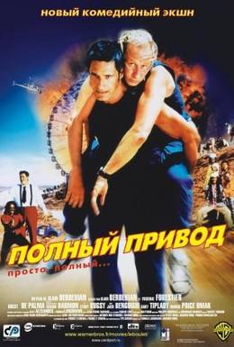 Постер фильма Полный привод (2002)