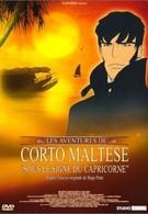 Корто Мальтез: Под созвездием Козерога (2002)