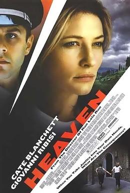 Постер фильма Рай (2002)