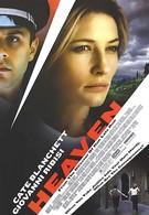 Рай (2002)