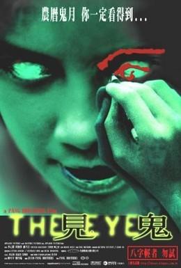 Постер фильма Глаз (2002)