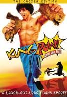 Кунг-По: Нарвись на кулак (2002)