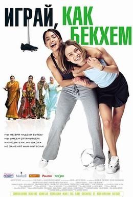 Постер фильма Играй, как Бекхэм (2002)