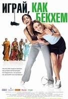 Играй, как Бекхэм (2002)