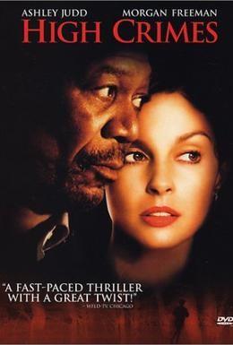 Постер фильма Особо тяжкие преступления (2002)
