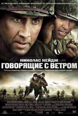Постер фильма Говорящие с ветром (2002)