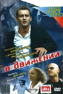 Постер фильма В движении (2002)