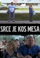 Сердце – это кусок мяса (2003)