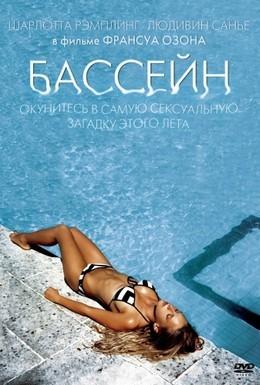 Постер фильма Бассейн (2003)