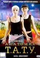 Анатомия ТАТУ (2003)