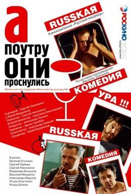 Постер фильма А поутру они проснулись (2003)