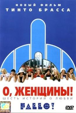 Постер фильма О, женщины! (2003)