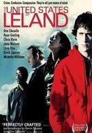 Соединенные штаты Лиланда (2003)