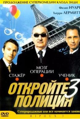 Постер фильма Откройте, полиция! – 3 (2003)
