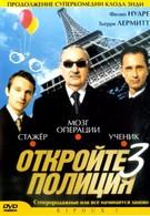 Откройте, полиция! – 3 (2003)