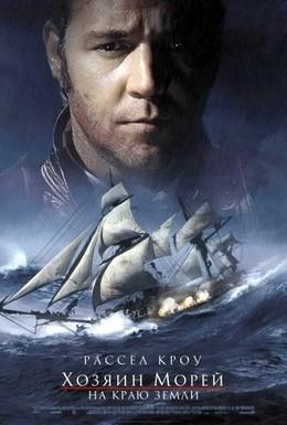 Постер фильма Хозяин морей: На краю Земли (2003)