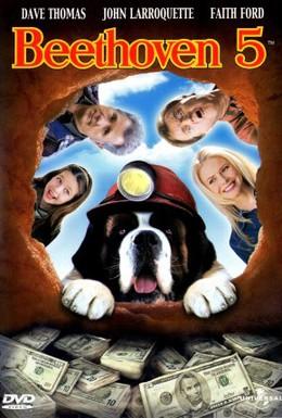 Постер фильма Бетховен 5 (2003)