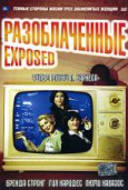 Постер фильма Разоблаченные (2003)
