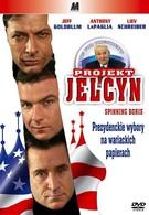 Проект Ельцин (2003)