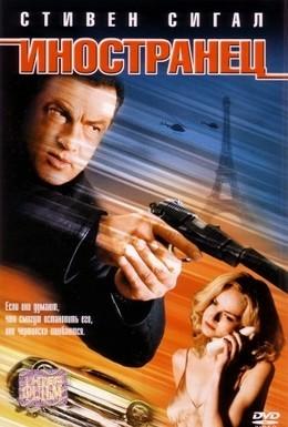 Постер фильма Иностранец (2003)