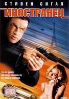 Иностранец (2003)