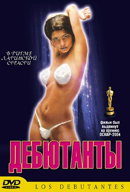 Постер фильма Дебютанты (2003)