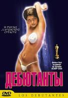 Дебютанты (2003)