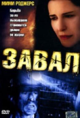 Постер фильма Завал (2003)