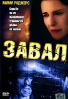 Завал (2003)