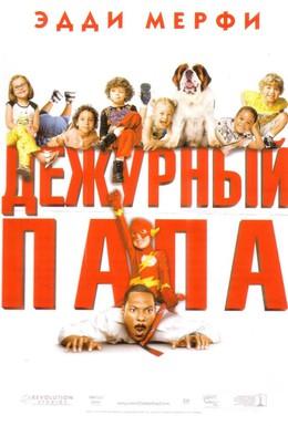 Постер фильма Дежурный папа (2003)