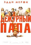 Дежурный папа (2003)