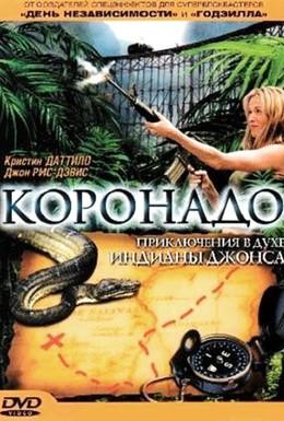 Постер фильма Коронадо (2003)
