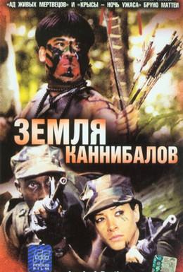 Постер фильма Земля каннибалов (2004)
