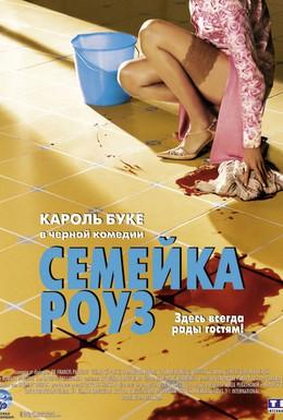 Постер фильма Семейка Роуз (2003)