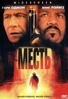 Месть (2003)