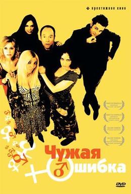 Постер фильма Чужая ошибка (2003)