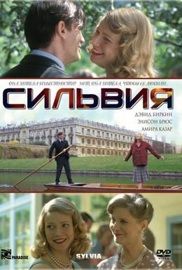 Постер фильма Сильвия (2003)