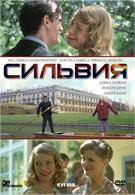 Сильвия (2003)