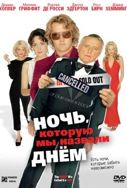 Постер фильма Ночь, которую мы назвали днем (2003)