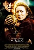Последний рейд (2003)