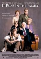 Семейные ценности (2003)