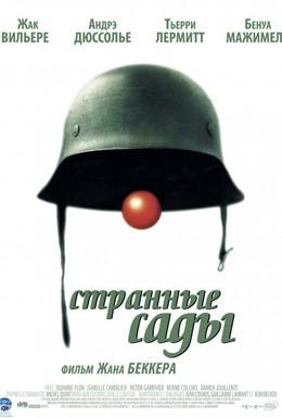 Постер фильма Странные сады (2003)