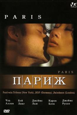 Постер фильма Париж (2003)