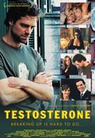 Тестостерон (2003)