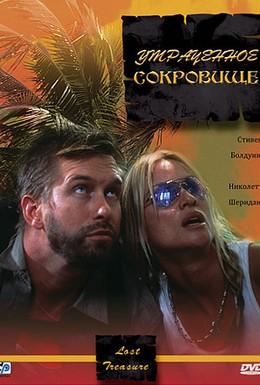Постер фильма Утраченное сокровище (2003)