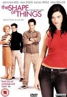 Образ вещей (2003)
