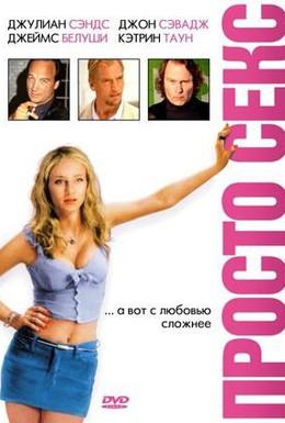 Постер фильма Просто секс (2003)