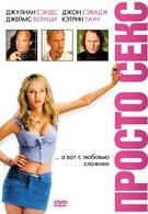 Просто секс (2003)