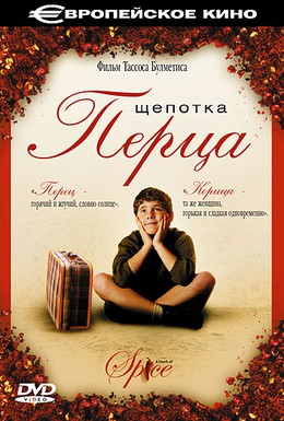 Постер фильма Щепотка перца (2003)