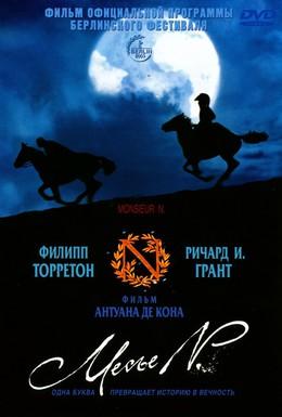 Постер фильма Месье N (2003)